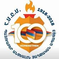 Հ.Մ.Ը.Մ. Լիբանանի Սկաուտներ - Scouts of Homenetmen Lebanon