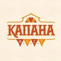 Kapana Fest