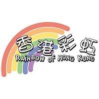 香港彩虹 Rainbow of Hong Kong