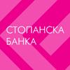 Стопанска банка - На ваша страна