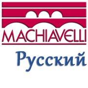 Итальянская языковая школа Centro Machiavelli