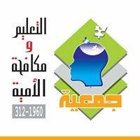 جمعية التعليم ومكافحة الأمية