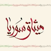 Syrian Charter ميثاق سوريا