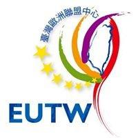 臺灣歐盟中心 EUTW