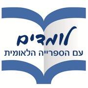 לומדים עם הספרייה הלאומית