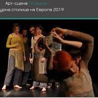 "Арт-сцена ""Пловдив - културна столица на Европа 2019"""