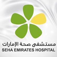 Seha Emirates Hospital مستشفى صحة الإمارات