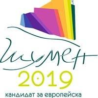 Шумен - кандидат за Европейска столица на културата 2019