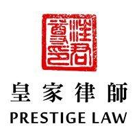 Prestige Law 皇家律師事務所 給我你的難題