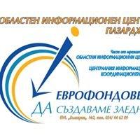 Областен информационен център - Пазарджик