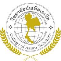 CAS: College of Asian Scholars วิทยาลัยบัณฑิตเอเซีย