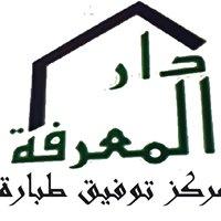Dar Al Maarifa
