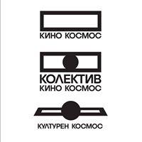 Кино Космос - Културен Космос