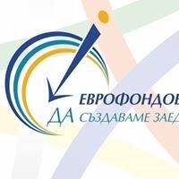 Областен информационен център - Благоевград