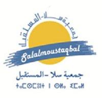 جمعية سلا المستقبل  Association Sala Almoustaqbal