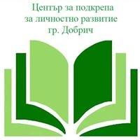 Център за подкрепа за личностно развитие  - Добрич