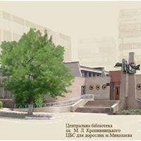 Центральна бібліотека ім.М.Л. Кропивницького  м.Миколаїв