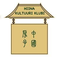 Hiina kultuuri klubi / Chinese culture club / 中国房子