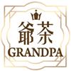 GRANDPA - 爺茶粉絲團