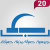 Association Sauvegarde Medina Sayada
