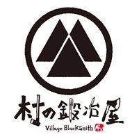 村の鍛冶屋(株式会社山谷産業)