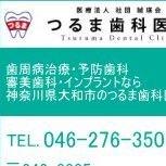 つるま歯科医院(大和市鶴間)/歯周病・口腔外科・審美歯科・インプラント