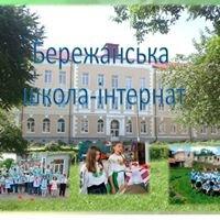 Бережанська школа-інтернат - Berezhany Orphanage