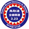 鳥取市関西事務所