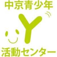中京青少年活動センター