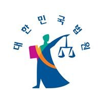 대한민국 대법원(Supreme Court of Korea)