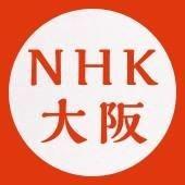 NHK大阪放送局 jobk