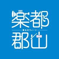 郡山市役所(Koriyama City)
