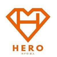NPO法人HERO
