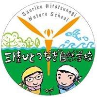 三陸ひとつなぎ自然学校