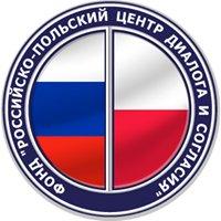 """Фонд """"Российско-польский центр диалога и согласия"""""""
