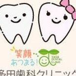 あなたの笑顔を応援します 多田歯科クリニック
