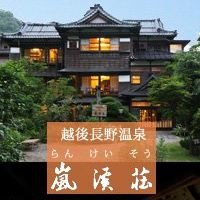 Rankeisō Echigo-nagano Spa/Niigata Inn hotel