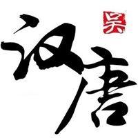 HanTang Centrum Języka i Kultury Chińskiej