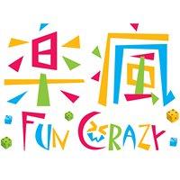 Fun Crazy Board Game House 樂瘋桌上遊戲專門店