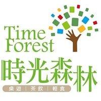 時光森林TimeForest