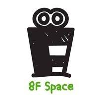 8F聚會空間