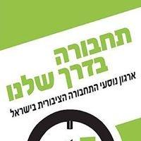 תחבורה בדרך שלנו - Public Transport Users Association in Israel