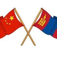 Mongolian Embassy - Beijing, China 蒙古国驻华大使馆