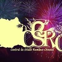 Centrul de Studii Româno-Chineze (Romanian-Chinese Studies Center)