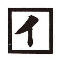 古川紙工株式会社 (Furukawashiko  paper  craft  Co.Ltd)