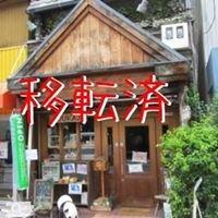2階建ての雑貨屋さんAjukaju(大阪・堺市)
