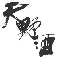 天野酒(西條合資会社)