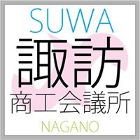 Suwa Chamber Commerce & Industry