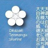 Okazaki Tenmangu shrine