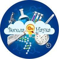"""""""Весела наука"""". Лабораторія дитячих свят і наукових розваг"""